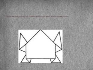 17. Оригами прыгающая лягушка готова. Прижмите пальцем к столу заднюю часть