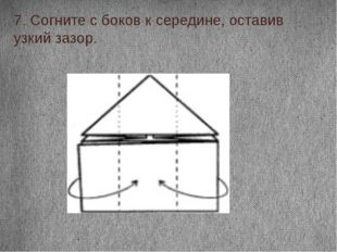 7. Согните с боков к середине, оставив узкий зазор.