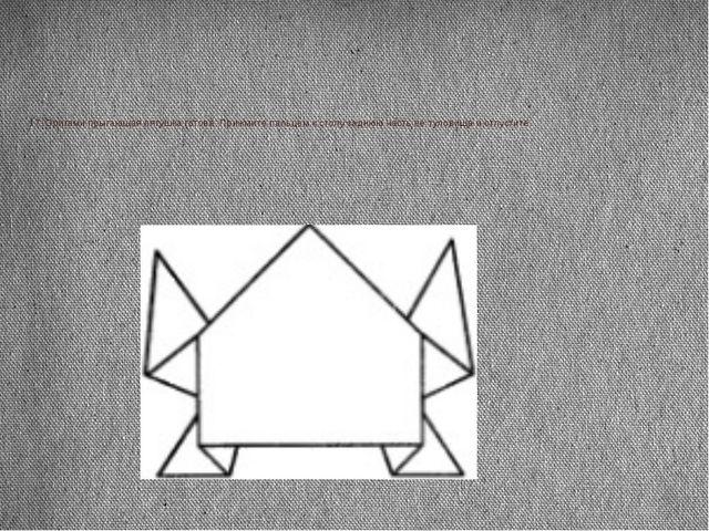 17. Оригами прыгающая лягушка готова. Прижмите пальцем к столу заднюю часть...