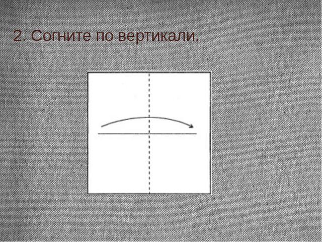 2. Согните по вертикали.