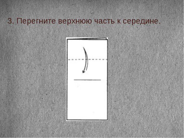 3. Перегните верхнюю часть к середине.