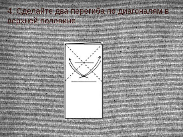 4. Сделайте два перегиба по диагоналям в верхней половине.