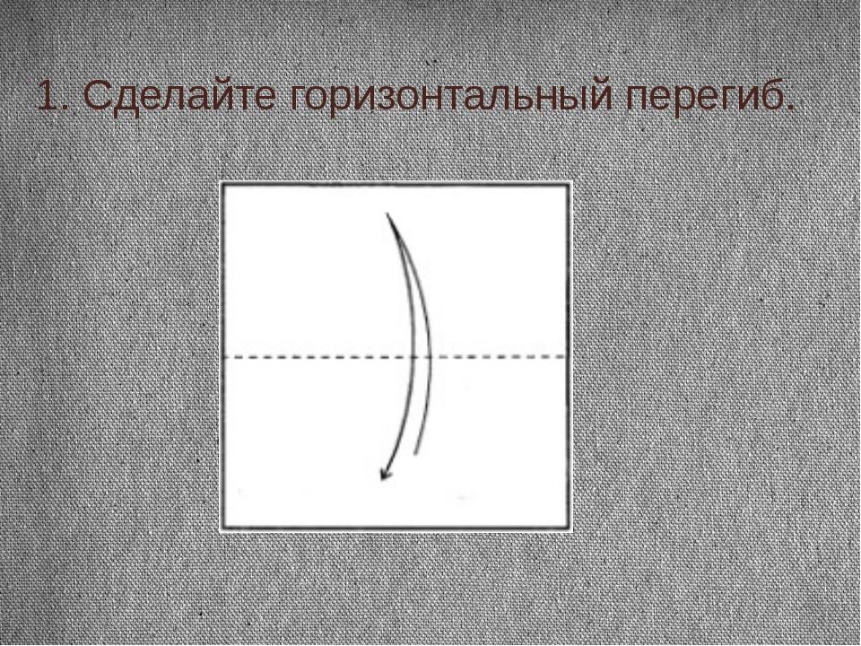 1. Сделайте горизонтальный перегиб.