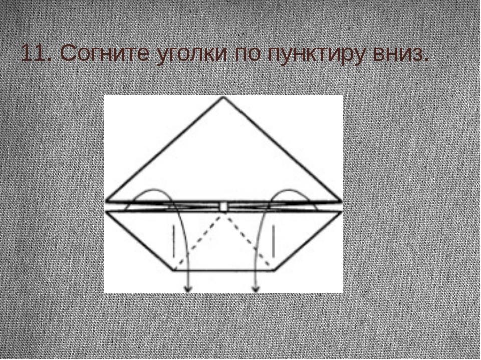 11. Согните уголки по пунктиру вниз.