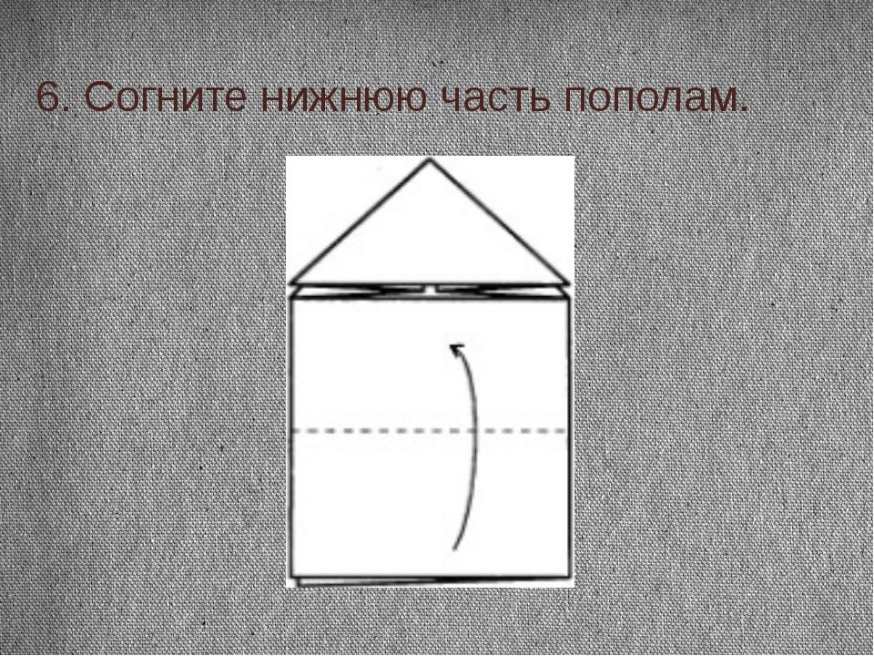 6. Согните нижнюю часть пополам.