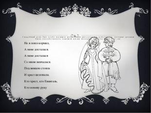 Свадебный день был особо насыщен различными ритуальными действиями, которые д