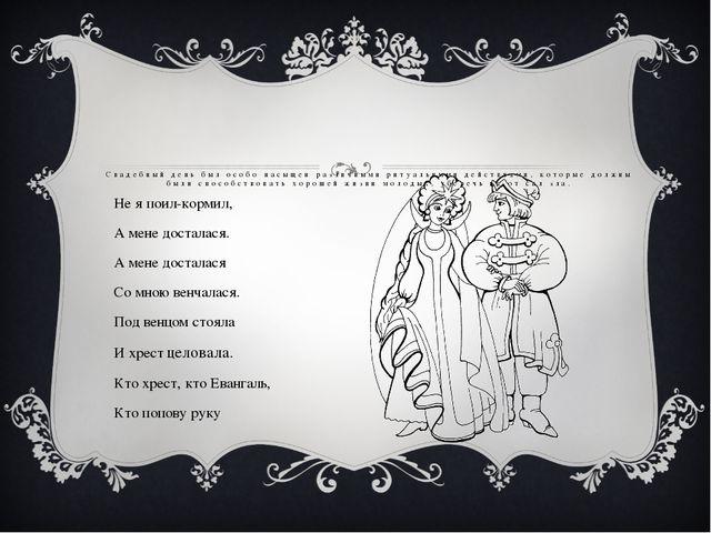 Свадебный день был особо насыщен различными ритуальными действиями, которые д...