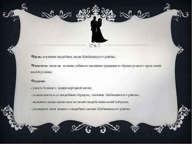 Цель: изучение свадебных песен Шебекинского района. Гипотеза: люди не должны...