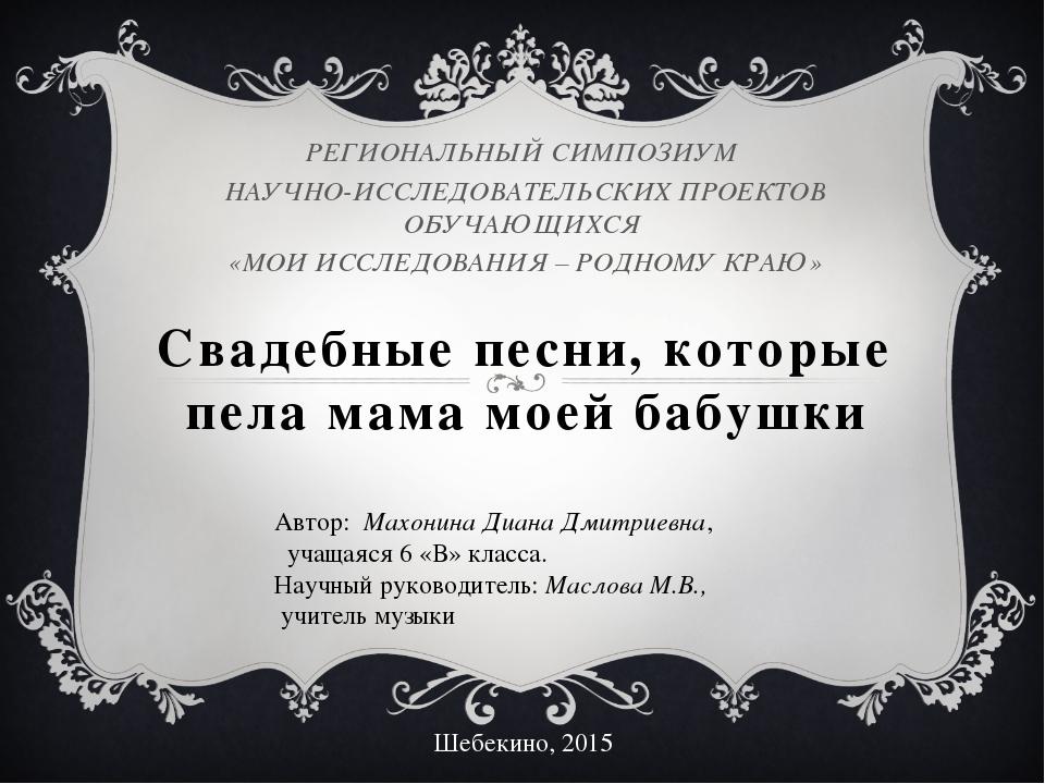 Свадебные песни, которые пела мама моей бабушки РЕГИОНАЛЬНЫЙ СИМПОЗИУМ НАУЧНО...