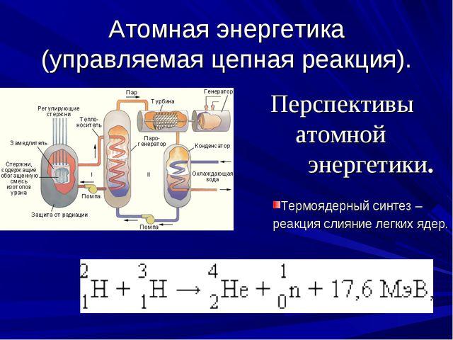 Атомная энергетика (управляемая цепная реакция). Перспективы атомной энергети...