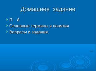 Домашнее задание П 8 Основные термины и понятия Вопросы и задания.