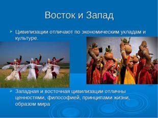 Восток и Запад Цивилизации отличают по экономическим укладам и культуре. Запа