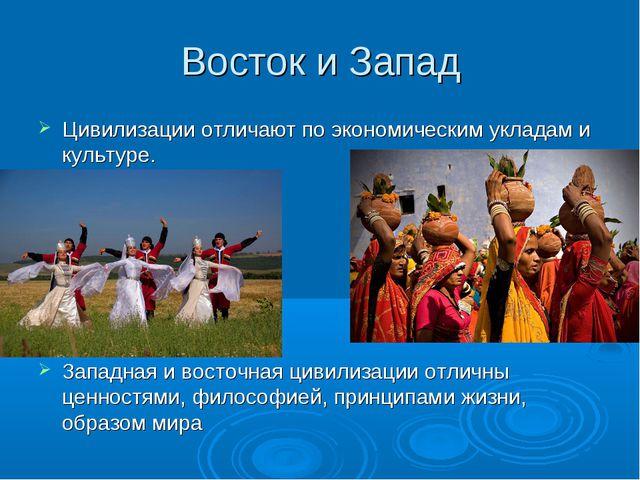 Восток и Запад Цивилизации отличают по экономическим укладам и культуре. Запа...