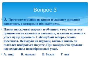 3. Прочтите отрывок из книги и укажите название животного, о котором в нём ид