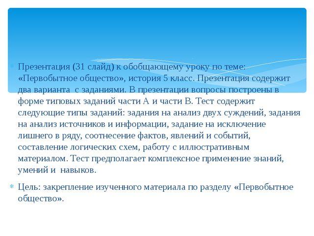 Презентация (31 слайд) к обобщающему уроку по теме: «Первобытное общество», и...