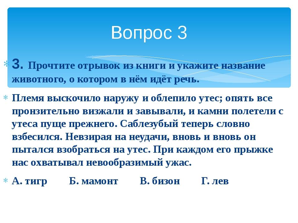 3. Прочтите отрывок из книги и укажите название животного, о котором в нём ид...