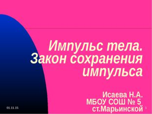 Импульс тела. Закон сохранения импульса Исаева Н.А. МБОУ СОШ № 5 ст.Марьинско