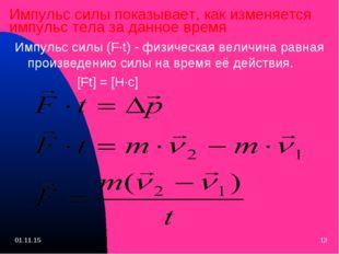 Импульс силы показывает, как изменяется импульс тела за данное время Импульс