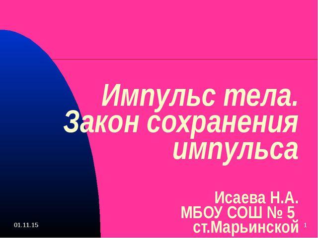 Импульс тела. Закон сохранения импульса Исаева Н.А. МБОУ СОШ № 5 ст.Марьинско...