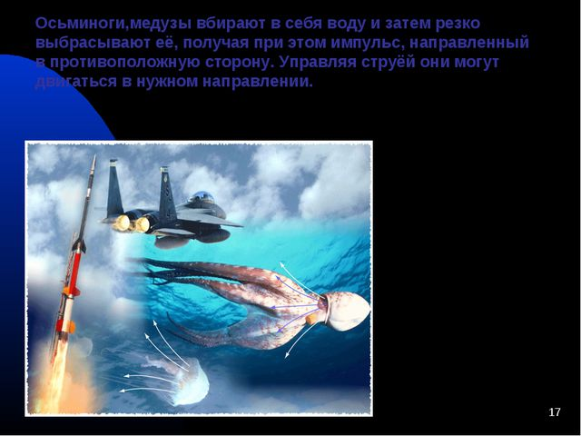 Осьминоги,медузы вбирают в себя воду и затем резко выбрасывают её, получая пр...