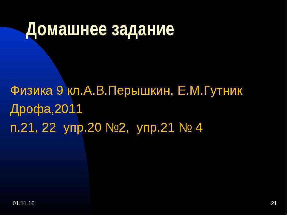 Домашнее задание Физика 9 кл.А.В.Перышкин, Е.М.Гутник Дрофа,2011 п.21, 22 уп...