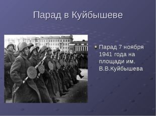 Парад в Куйбышеве Парад 7 ноября 1941 года на площади им. В.В.Куйбышева