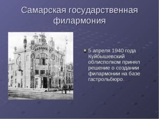 Самарская государственная филармония 5 апреля 1940 года Куйбышевский облиспол