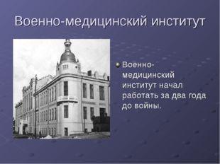 Военно-медицинский институт Военно-медицинский институт начал работать за два