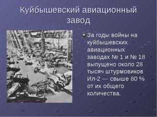 Куйбышевский авиационный завод За годы войны на куйбышевских авиационных заво