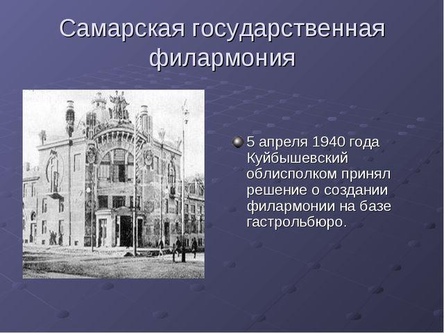 Самарская государственная филармония 5 апреля 1940 года Куйбышевский облиспол...