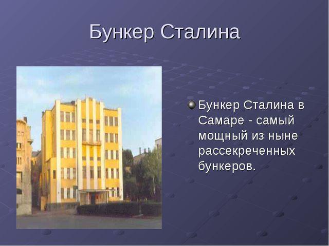 Бункер Сталина Бункер Сталина в Самаре - самый мощный из ныне рассекреченных...