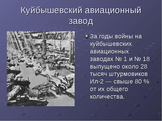 Куйбышевский авиационный завод За годы войны на куйбышевских авиационных заво...
