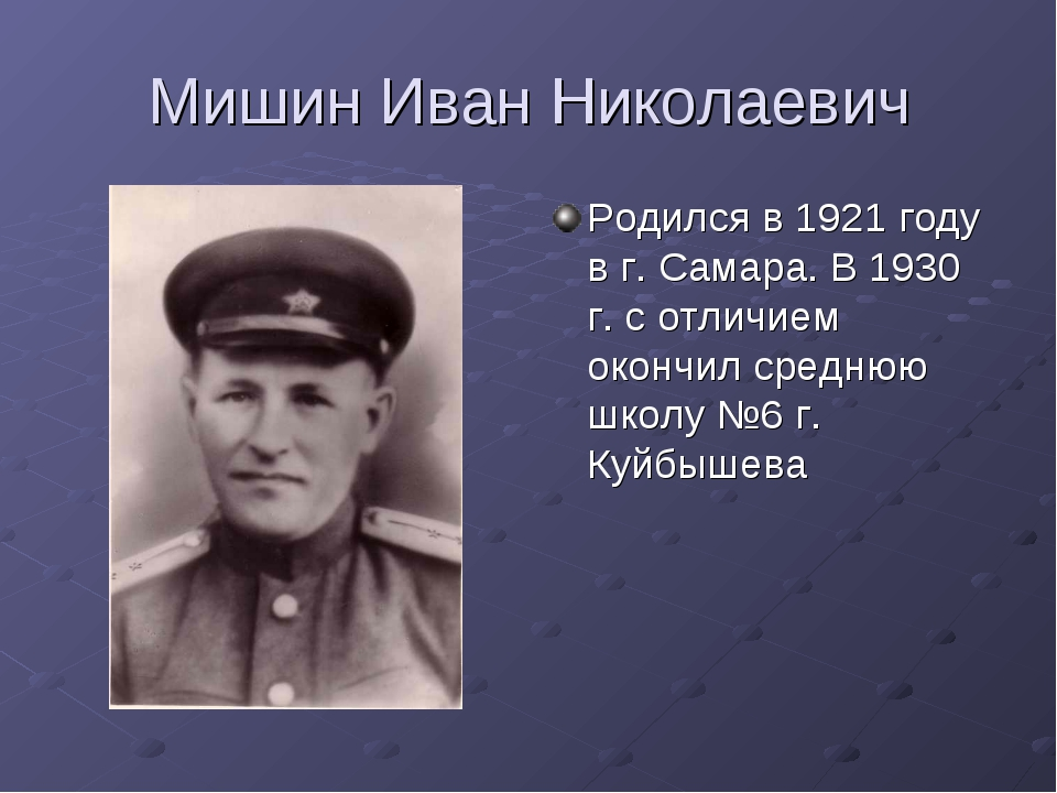 Мишин Иван Николаевич Родился в 1921 году в г. Самара. В 1930 г. с отличием о...