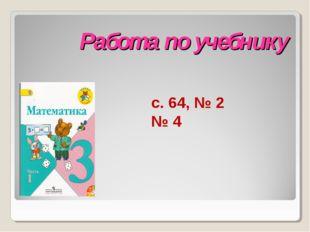 Работа по учебнику с. 64, № 2 № 4