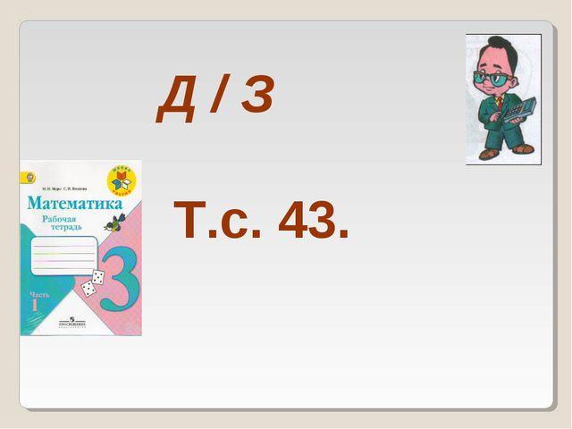Д / З Т.с. 43.