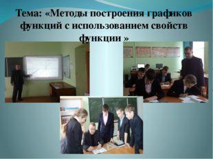Тема: «Методы построения графиков функций с использованием свойств функции »