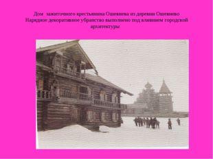 Дом зажиточного крестьянина Ошевнева из деревни Ошевнево Нарядное декоративно