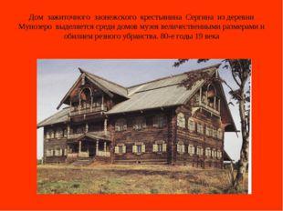 Дом зажиточного заонежского крестьянина Сергина из деревни Мунозеро выделяетс