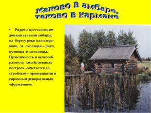 Рядом с крестьянским домами ставили амбары, на берегу реки или озера- бани, з