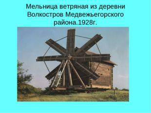 Мельница ветряная из деревни Волкостров Медвежьегорского района.1928г.