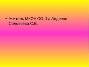 Учитель МКОУ СОШ д.Авдеево Соловьева С.В.