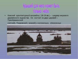 Кижский архитектурный ансамбль ( 18-19 вв.) – шедевр мирового деревянного зод