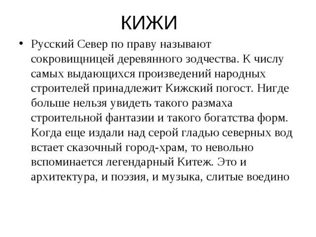 КИЖИ Русский Север по праву называют сокровищницей деревянного зодчества. К ч...