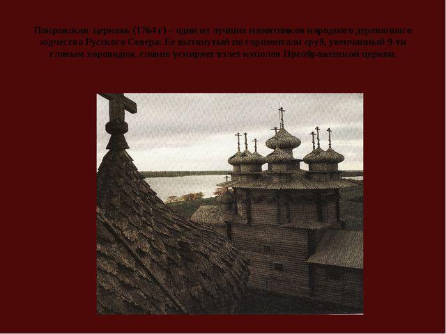Покровская церковь (1764 г) – один из лучших памятников народного деревянного...