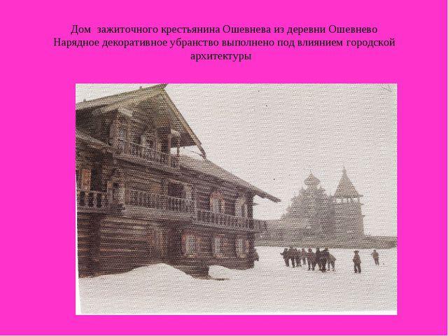 Дом зажиточного крестьянина Ошевнева из деревни Ошевнево Нарядное декоративно...