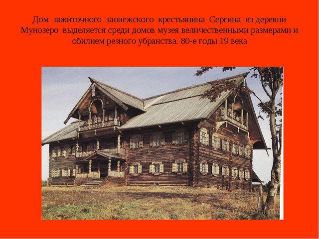Дом зажиточного заонежского крестьянина Сергина из деревни Мунозеро выделяетс...