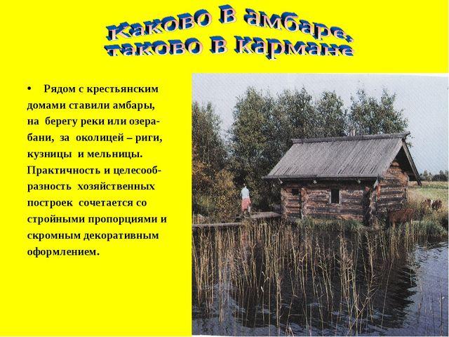 Рядом с крестьянским домами ставили амбары, на берегу реки или озера- бани, з...