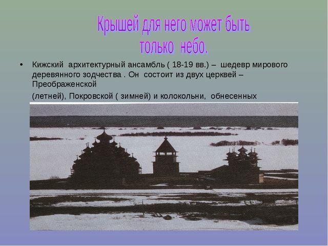 Кижский архитектурный ансамбль ( 18-19 вв.) – шедевр мирового деревянного зод...
