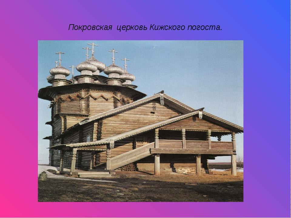 Покровская церковь Кижского погоста.
