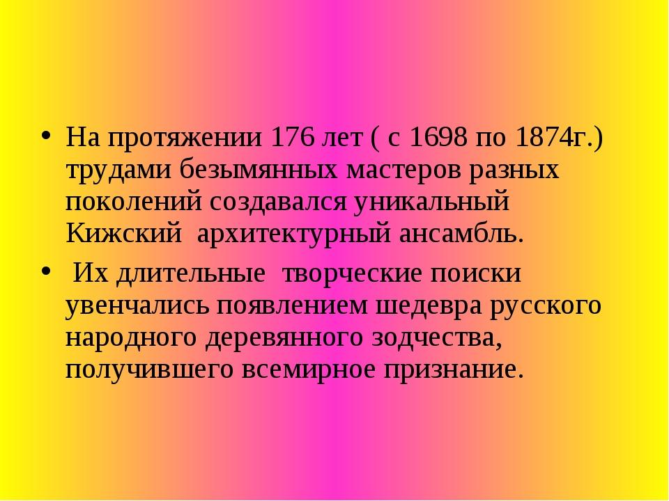 На протяжении 176 лет ( с 1698 по 1874г.) трудами безымянных мастеров разных...